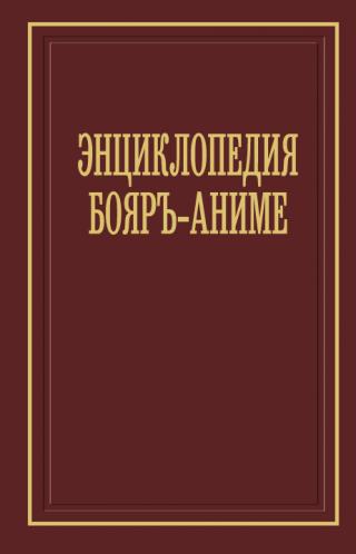 Энциклопедия бояръ-аниме