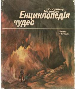 Енциклопедія чудес [книга 1]