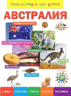 Энциклопедия для детей. Австралия