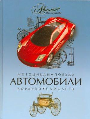 Энциклопедия для детей. Автомобили. Мотоциклы. Поезда. Корабли. Самолеты