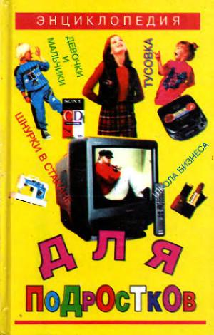 Энциклопедия для подростков