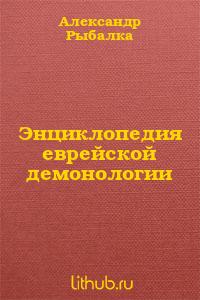 Энциклопедия еврейской демонологии