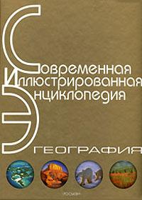 Энциклопедия «География». Часть 1. А - Л (с иллюстрациями)
