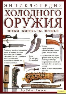 Энциклопедия холодного оружия