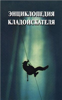 Энциклопедия кладоискателя