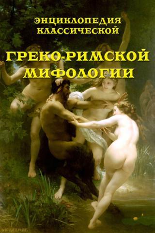 Энциклопедия классической греко-римской мифологии