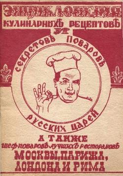 Энциклопедия кулинарных рецептов и секретов поваров русских царей