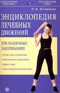 Энциклопедия лечебных движений при различных заболеваниях [litres]