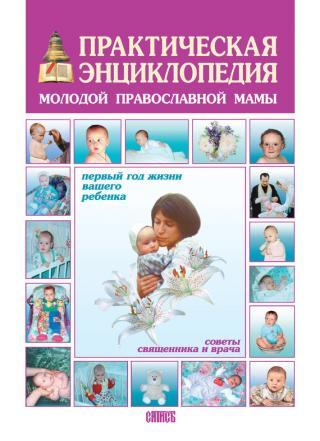 Энциклопедия лекарственных растений. Том 1.