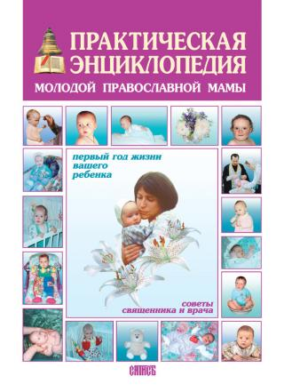 Энциклопедия лекарственных растений. Том 2.