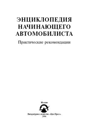 Энциклопедия начинающего автомобилиста