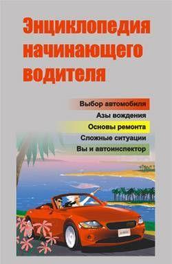 Энциклопедия начинающего водителя
