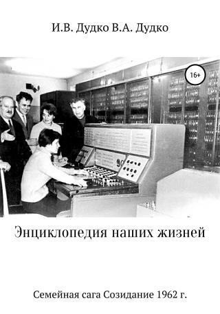 Энциклопедия наших жизней. Семейная сага. Созидание, 1962 г.