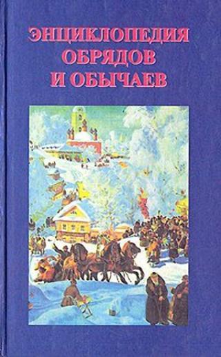 Энциклопедия обрядов и обычаев