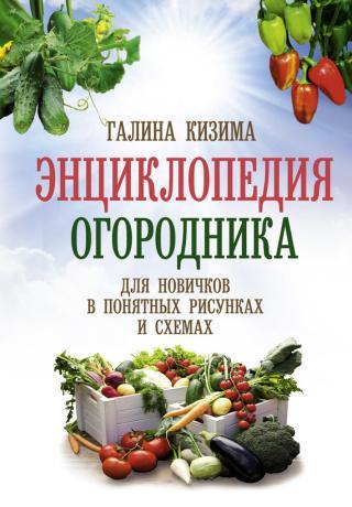 Энциклопедия огородника для новичков в понятных рисунках и схемах. Увидел – повтори