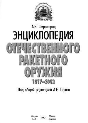 Энциклопедия отечественного ракетного оружия 1817 - 2002