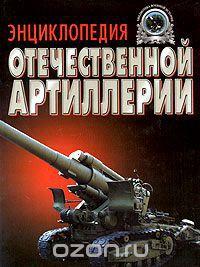 Энциклопедия отечественной артиллерии