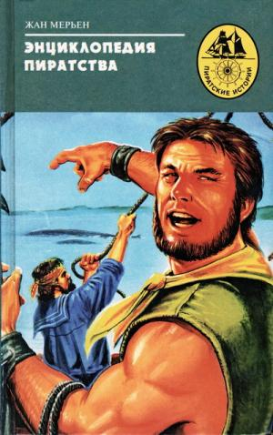 Энциклопедия пиратства