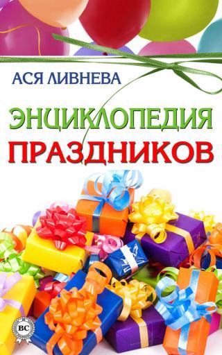 Энциклопедия праздников