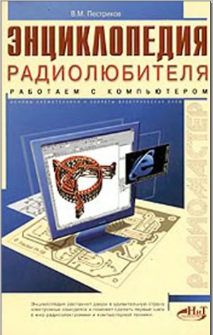 Энциклопедия радиолюбителя. Работаем с компьютером