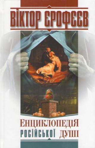 Енциклопедія російської душі