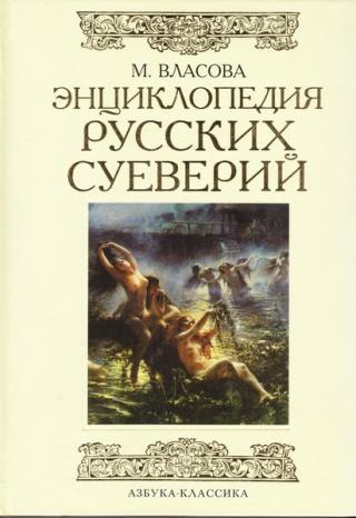 Энциклопедия русских суеверий