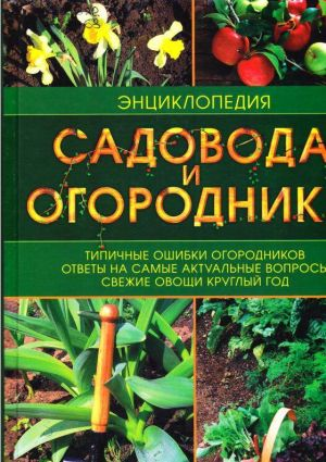 Энциклопедия садовода и огородника [не вычитано]