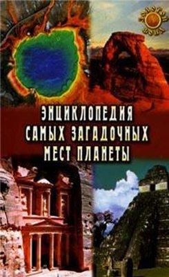 Энциклопедия самых загадочных мест планеты