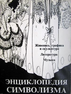 Энциклопедия символизма: Живопись, графика и скульптура