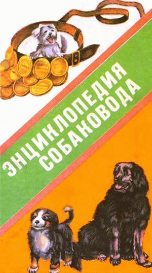 Энциклопедия собаковода