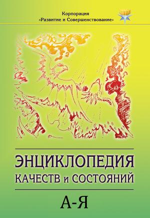 Энциклопедия состояний и качеств. А–Я