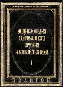 Энциклопедия современного оружия и боевой техники  в 2-х томах. Т. 1