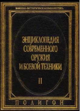Энциклопедия современного оружия и боевой техники  в 2-х томах. Т. 2