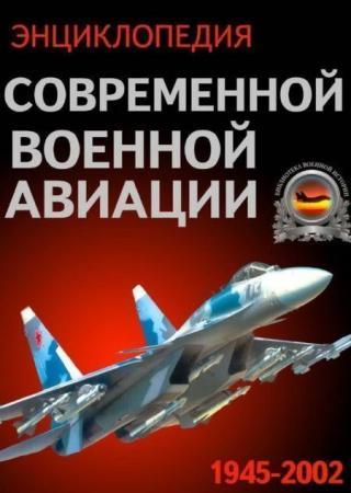 Энциклопедия современной военной авиации 1945 – 2002 ч 3 Фотоколлекция