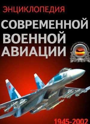 Энциклопедия современной военной авиации 1945-2002: Часть 2. Вертолеты