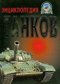 Энциклопедия танков