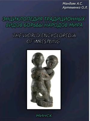 Энциклопедия традиционных видов борьбы народов мира