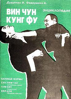 Энциклопедия ВИН ЧУН КУНГ-ФУ. Кн.1. Базовые формы