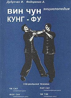 Энциклопедия ВИН ЧУН КУНГ-ФУ. Кн.2 Специальная техника