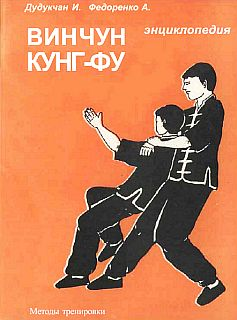 Энциклопедия ВИН ЧУН КУНГ-ФУ. Кн.4. Методы тренировки