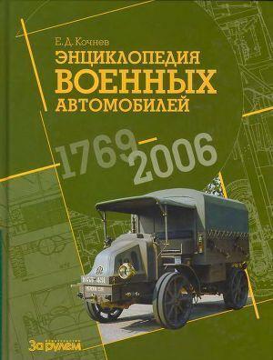 Энциклопедия военных автомобилей 1769~2006 гг. А-И
