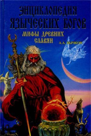 Энциклопедия языческих богов. Мифы древних славян