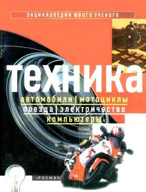 Энциклопедия юного ученого. Техника