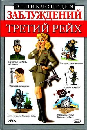 Энциклопедия заблуждений. Третий рейх