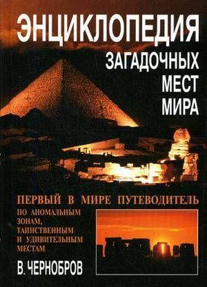 Энциклопедия загадочных мест Земли