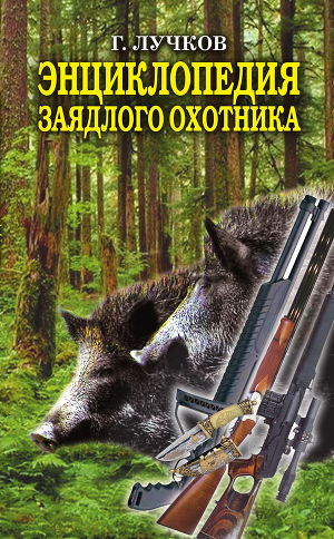 Энциклопедия заядлого охотника