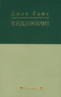 Эндимион