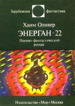Энерган-22. Научно-фантастический роман