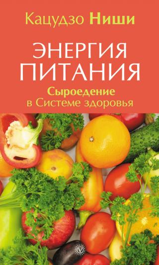Энергия питания. Сыроедение в Системе здоровья