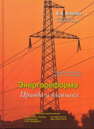 Энергореформа: правда и вымысел